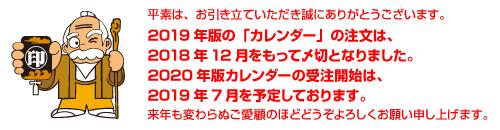 カレンダー〆切のお知らせ201812