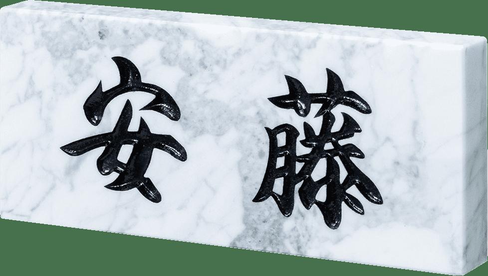ベーシック NSLBA-2(黒) 雲石(大理石)