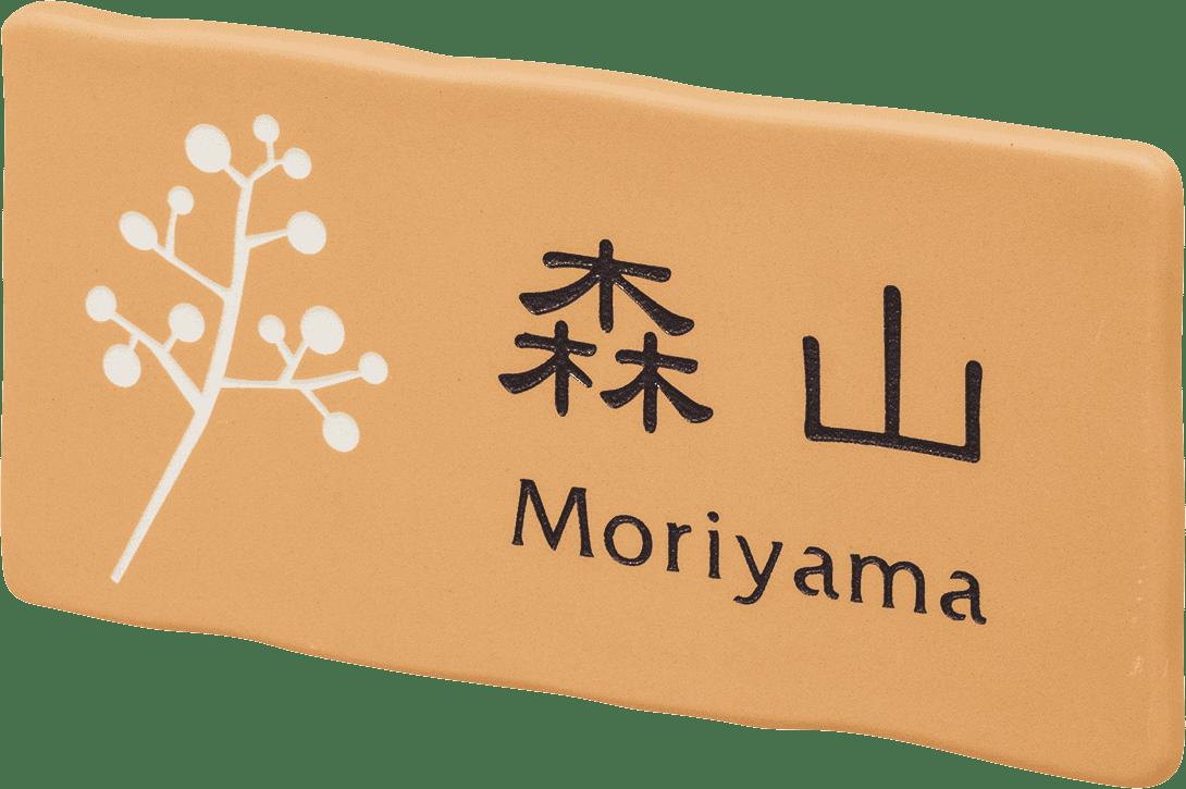 ユーロタイル NUTY-1-24(こげ茶) ①テラコッタ