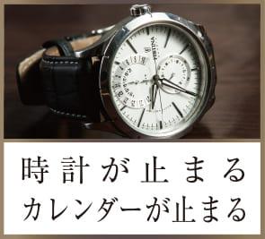 時計オーバーホール02