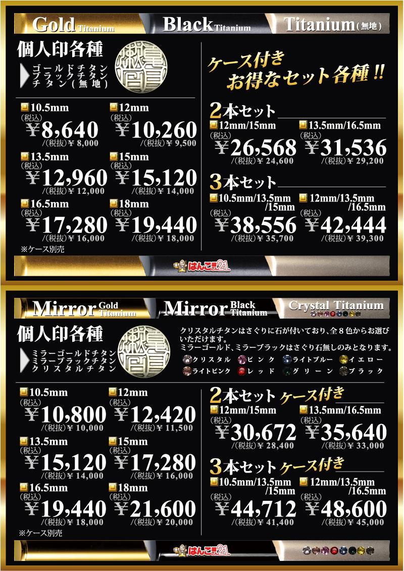 チタン印鑑価格