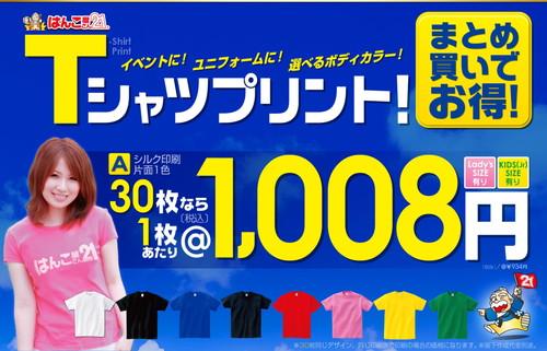 クールビズには1008円Tシャツ