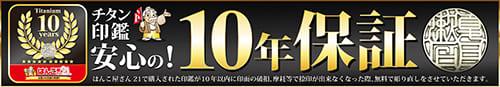 チタン印鑑10年保証