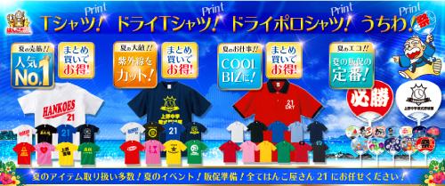 うちわ、Tシャツ、夏のイベント販促に