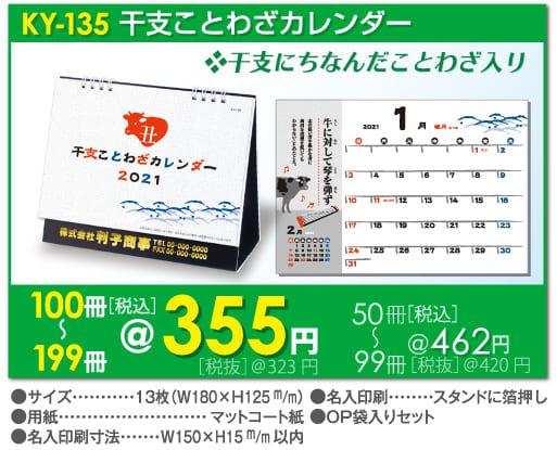 KY-135 干支ことわざカレンダー