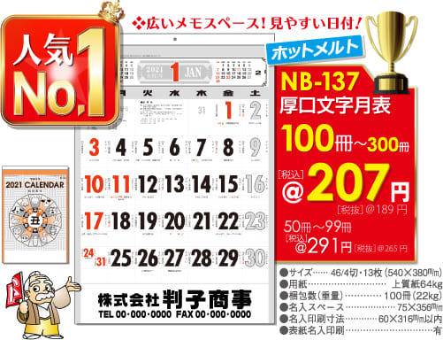 NB-137 厚口文字月表