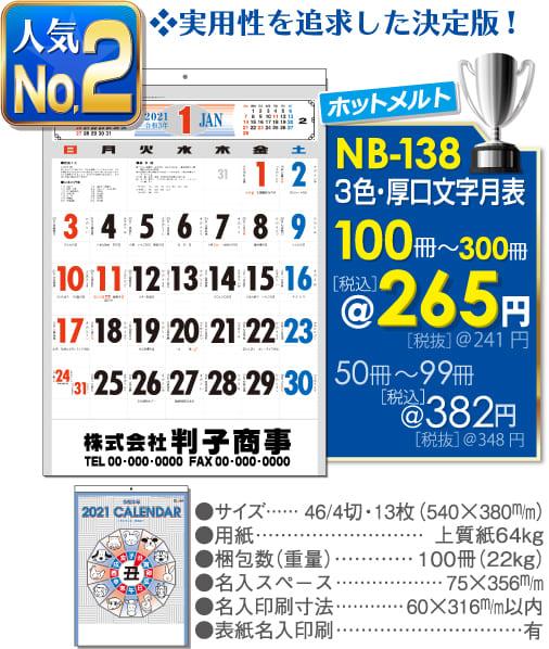 NB-138 3色・厚口文字月表