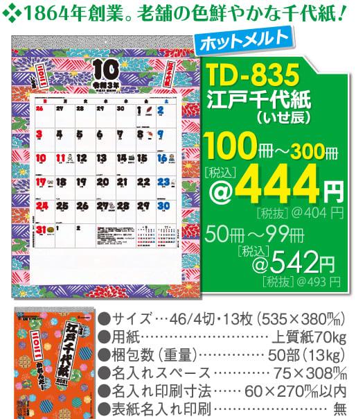 TD-835 江戸千代紙