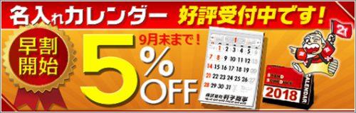 calendar_main5off