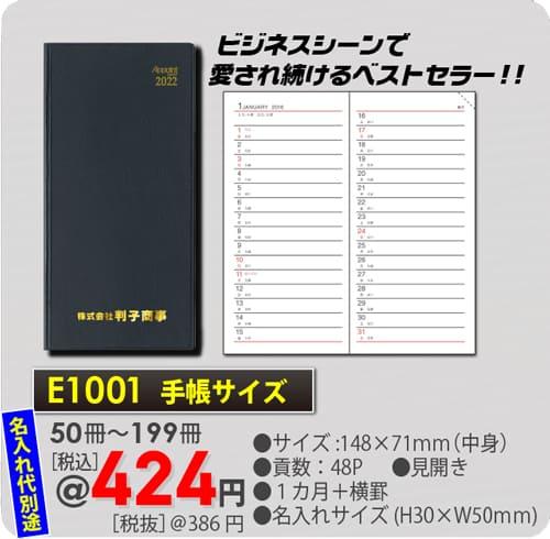 名入れ手帳E1001