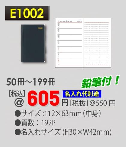 名入れ手帳E1002