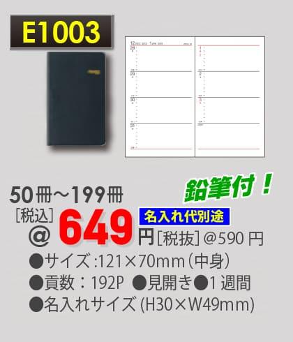 名入れ手帳E1003