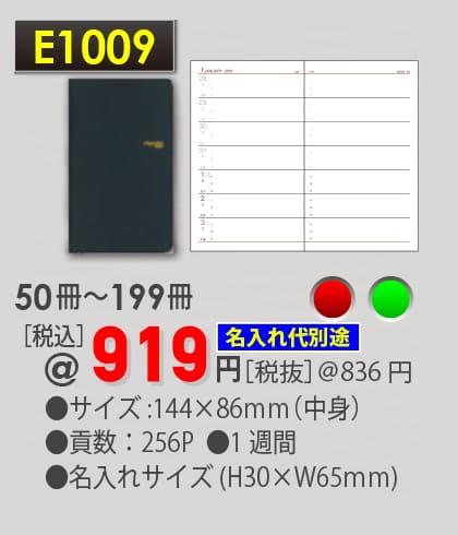 名入れ手帳E1009