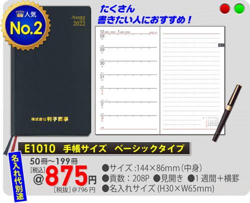 名入れ手帳E1010