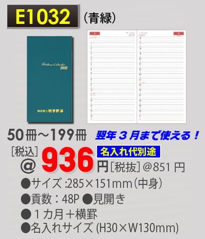 名入れ手帳E1032