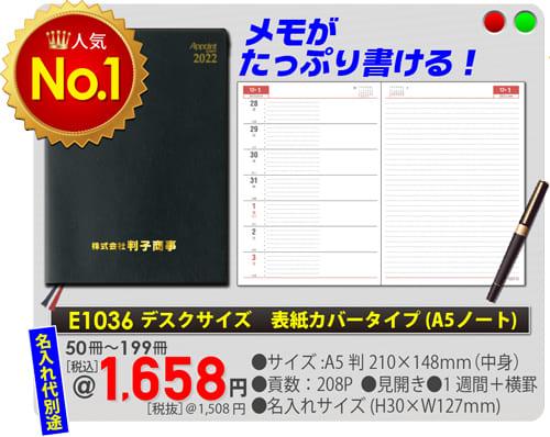 名入れ手帳E1036