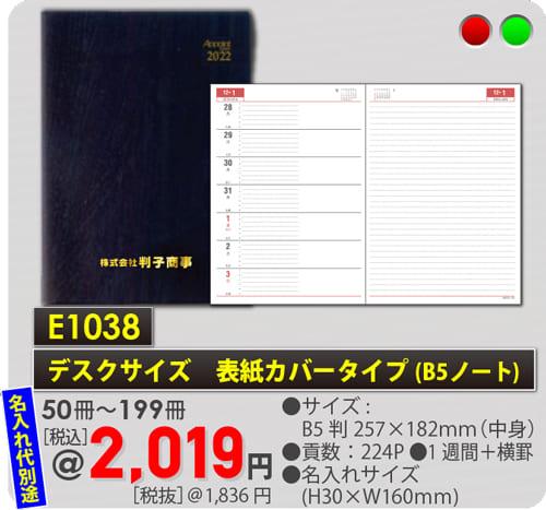 名入れ手帳E1038