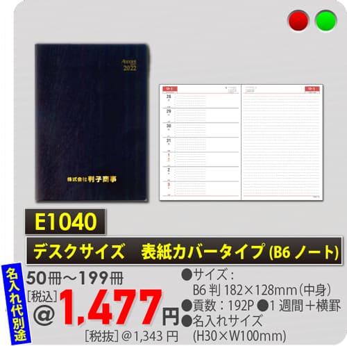 名入れ手帳E1040