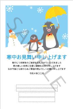 寒中はがきKC-13