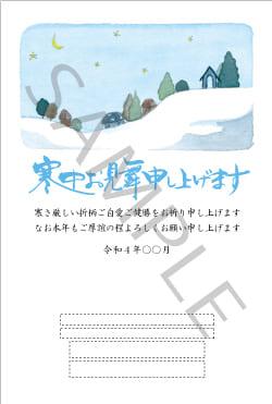 寒中はがきKC-14