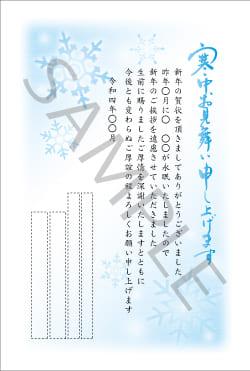 寒中はがきKC-18