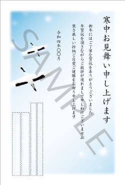 寒中はがきKC-9