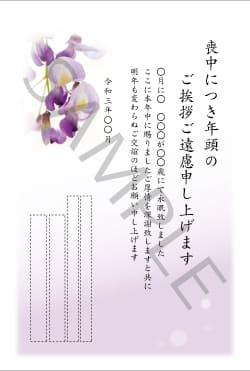喪中はがきMN-001