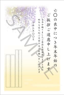 喪中はがきMN-002