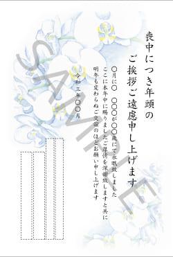 喪中はがきMN-006