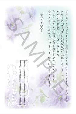 喪中はがきMN-011
