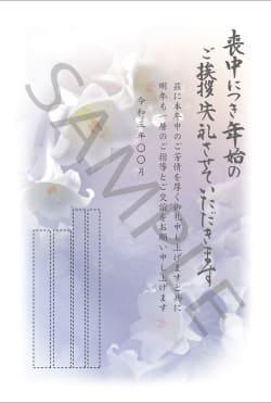 喪中はがきMN-013