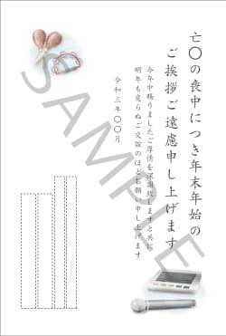 喪中はがきMND-002