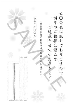 喪中はがきMNK-003