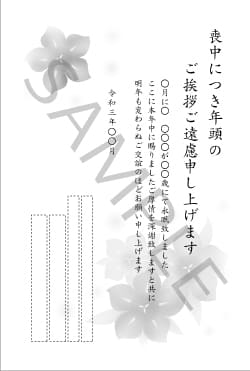喪中はがきMNK-006