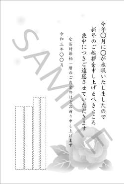 喪中はがきMNK-008
