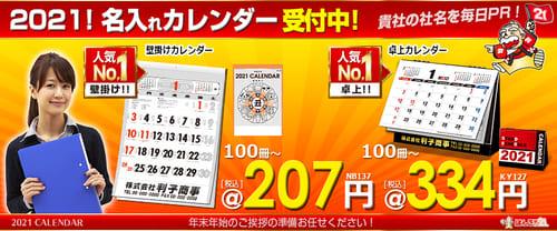 calendar2021-top