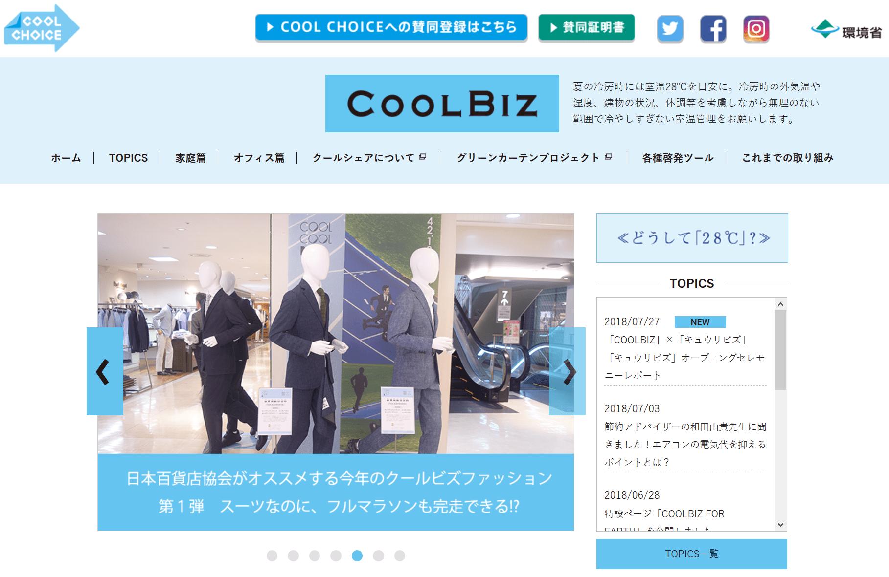 COOL BIZ クールビズ