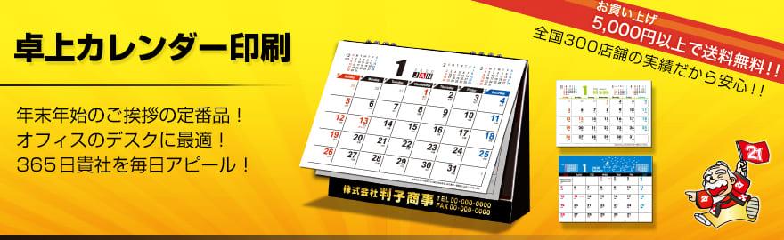 はんこ屋さん21の卓上カレンダー