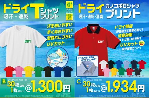 クールビズにはドライTシャツとドライカノコポロシャツ