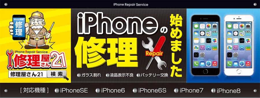 iPhone修理「修理屋さん21」