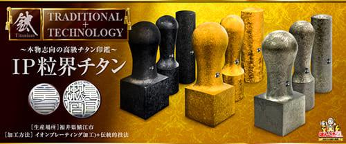 IP粒界チタン印鑑