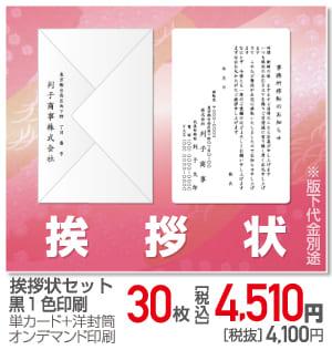 item_202012_aisatsu