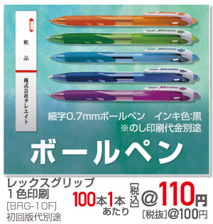 item_202012_ballpen