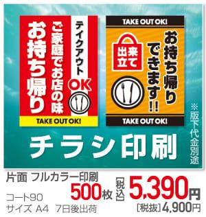 item_202012_flyer