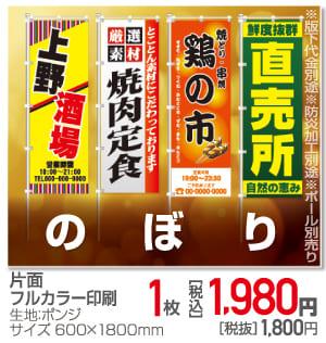 item_202012_nobori