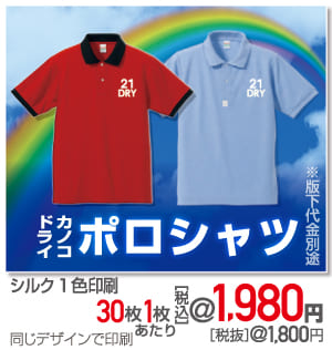 item_202012_polo_shirt