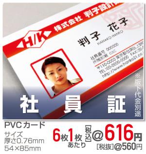 item_202012_syainsyo