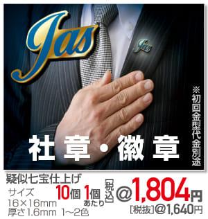 item_202012_syasyo