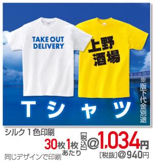item_202012_t_shirt