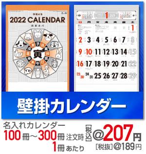壁掛カレンダー
